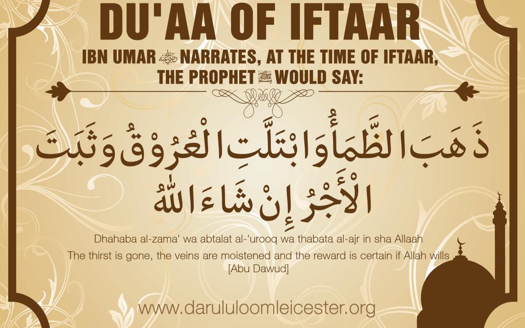 Du'aa' of Iftaar